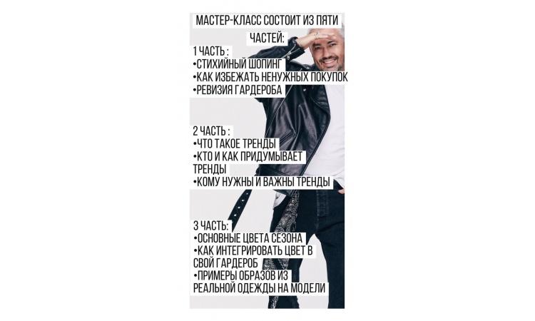 """Мастер-класс """"Тренды сезона осень-зима 2020/2021"""""""