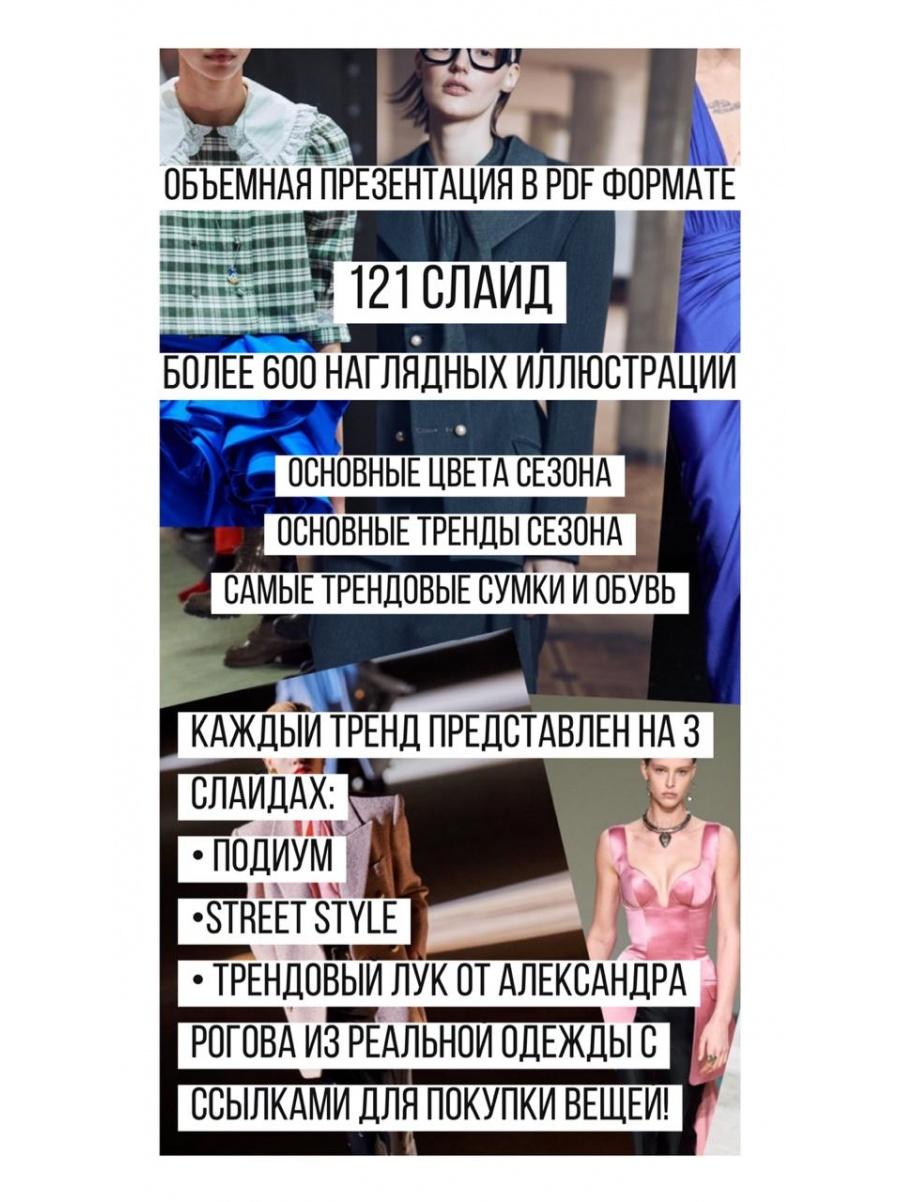 """Презентация """"Тренды сезона 20/21"""""""